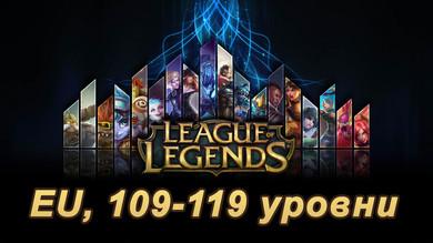 Аккаунт League of Legends [EUW] от 109 до 119 lvl