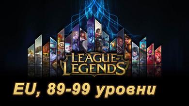 Аккаунт League of Legends [EUW] от 89 до 99 lvl