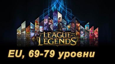 Аккаунт League of Legends [EUW] от 69 до 79 lvl