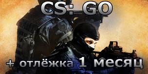 CS: GO + отлёжка на аккаунте [1 месяц и более]