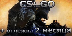 CS: GO + отлежка на аккаунте [2 месяца и более]