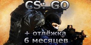 CS: GO + отлежка на аккаунте [6 месяцев и более]