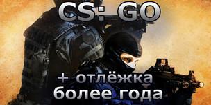 CS: GO + отлёжка на аккаунте [12 месяцев и более]
