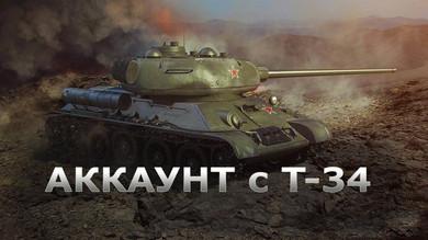 ★ WoT аккаунт с Т-34 ★