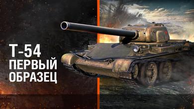 WoT аккаунт с Т-54 первый