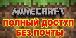 ⚡ Minecraft аккаунт | Полный ДОСТУП + СМЕНА СКИНА | БЕЗ ПОЧТЫ ⚡