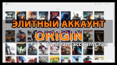 Аккаунт Origin (30% ТОПОВЫХ ИГР)