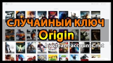 Origin ключ сюрприз