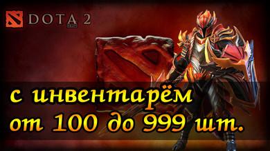 Dota 2 с инвентарём от 100 до 999 шт.