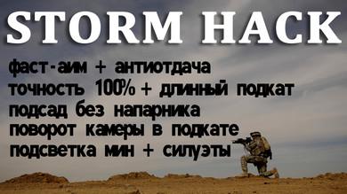 Storm Hack для WF | Windows x64 | 14 Дней