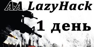AA LazyHack для WF | 1 день