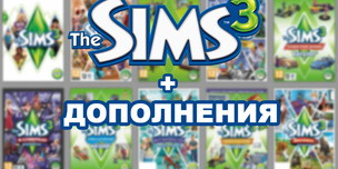 SIMS 3 + ВСЕ ДОПОЛНЕНИЯ (+каталоги)