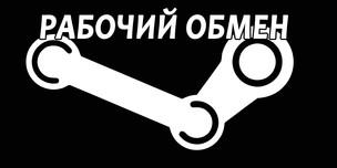Steam Аккаунт с рабочим обменом + Mobile Authenticator