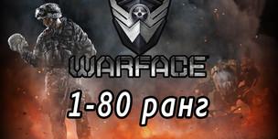 Warface от 1 до 80 ранга