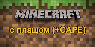 Minecraft Premium + CAPE (с Плащом)