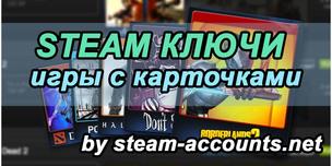 Steam ключи (игры с коллекционными карточками)
