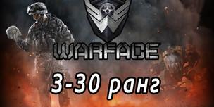 Warface 3-30 ранг (случайный сервер) + почта
