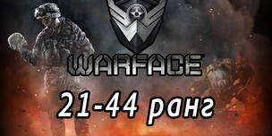 Warface 21-44 ранг (альфа) + почта