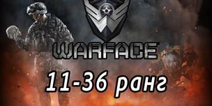 Warface 11-36 ранг (альфа) + почта