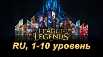 Аккаунт League of Legends [RU] от 1 до 10 lvl