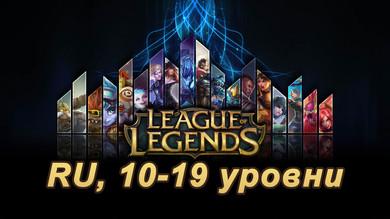 Аккаунт League of Legends [RU] от 10 до 19 lvl