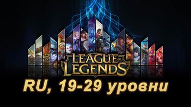 Аккаунт League of Legends [RU] от 19 до 29 lvl