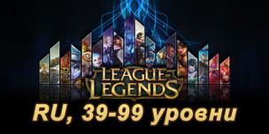 Аккаунт League of Legends [RU] от 39 до 99 lvl