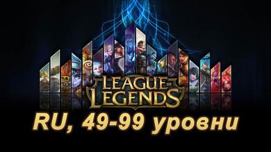 Аккаунт League of Legends [RU] от 49 до 99 lvl