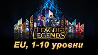 Аккаунт League of Legends [EUW] от 1 до 10 lvl