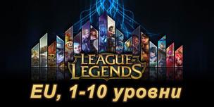 Аккаунт League of Legends [EU] от 1 до 10 lvl