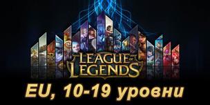 Аккаунт League of Legends [EU] от 10 до 19 lvl