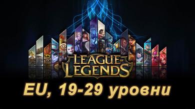 Аккаунт League of Legends [EUW] от 19 до 29 lvl