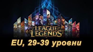 Аккаунт League of Legends [EUW] от 29 до 39 lvl