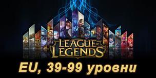 Аккаунт League of Legends [EU] от 39 до 99 lvl