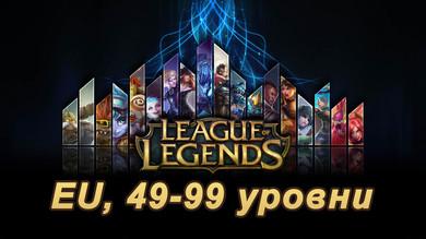 Аккаунт League of Legends [EUW] от 49 до 99 lvl