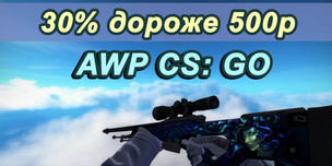 КС ГО – AWP [30% дороже 500р.]