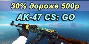 КС ГО – АК-47 [30% дороже 500 руб.]