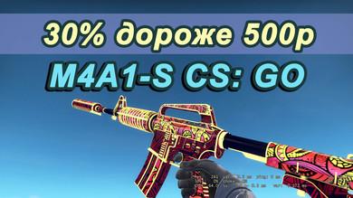 КС ГО – M4A1-S [30% дороже 500 руб.]