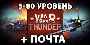 War Thunder | 5-80 уровни + ПОЧТА