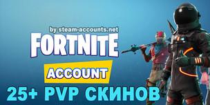 FORTNITE АККАУНТ 25+ PVP СКИНОВ