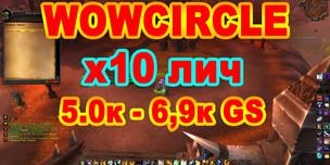 Случайный аккаунт wowcircle х10 лич | 5.0к - 6,9к GS