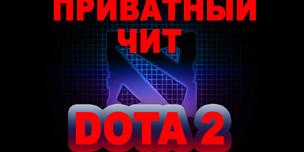 Приватный чит для Dota 2 | 1 месяц