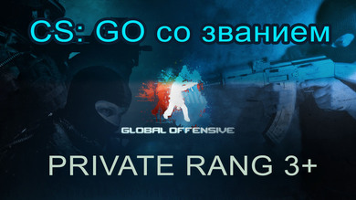 CS: GO со званием PRIVATE RANG от 2 до 10