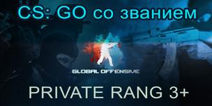 CS: GO PRIME аккаунт + звание [PRIVATE RANG 3+]