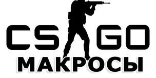 Лучший CS:GO макрос для M4A4 (A4tech Bloody)