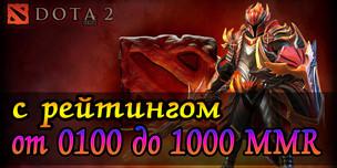 Dota 2 с рейтингом от 0100 до 1000 MMR