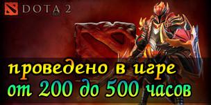 Dota 2 от 200 до 500 часов в игре