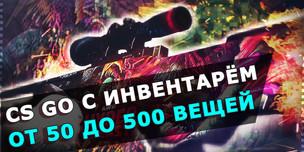 CS: GO с инвентарём от 50 до 500 вещей