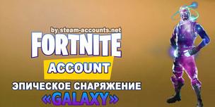 FORTNITE Эпическое снаряжение GALAXY - TOP СКИН!