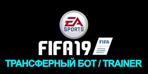 FIFA 19 ТРАНСФЕРНЫЙ БОТ / TRADER | FutAgent - 30 дней